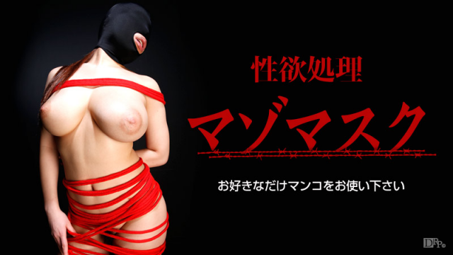 Caribbeancom 072915-932 - Mazomasuku - Sexual desire processing Mazomasuku - Use your favorite only pussy - Jav HD Videos