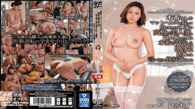 Tameike Goro MEYD-280 Saeko Matsushita I Went To Mat Health Without Production And Came Out Is A Prideful Beauty Wife Of The Neighbor.I Grabbed A Weakness, I Forced Both The Production And The Vaginal Cum Shot - Jav HD Videos