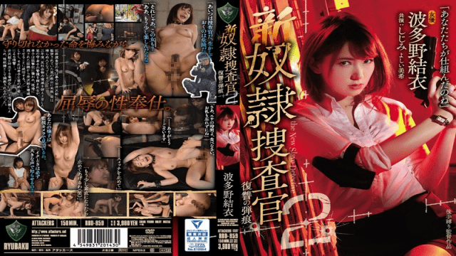 Attackers RBD-859 Yui Hatano New Slavery Investigator 2 Bullet Of Revenge Confined by gangsters Jav hardcore - Jav HD Videos