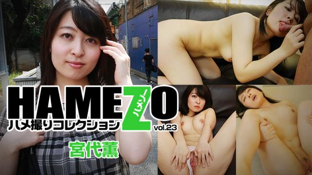 [Heyzo 0784] Kaoru Miyashiro HAMEZO -POV collection- vol.23 - Jav HD Videos