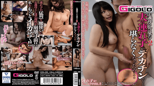 Gigolo AV GIGL-390 My Husband's Girlfriend Ceased To Be Decaccin Your Mother-in-law Saw 2 - Jav HD Videos