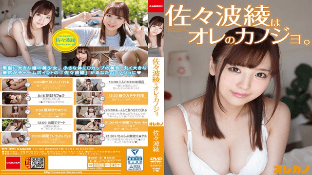 GARDEN AV GAOR-121 Aya Sazanami Is My Girlfriend - Jav HD Videos