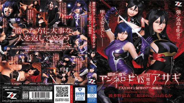 ZIZ AVOP-357 Jav Lesbians Steel Witch Annelose VS Vs. Oshinobi Asagi 2 Great Heroine Humiliation Aha Face Collapse Yui Hatano Ruka Kanae Honoka Mihara - Jav HD Videos