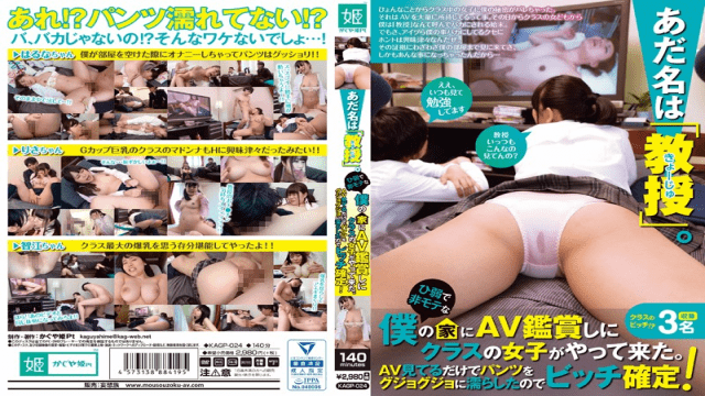 Mousouzoku KAGP-024 Porn JAV Class Girls Came To AV Appreciation For My Weak And Non-motivated House Just Watching AV Wearing Pants In Gujeogguo So Definitely Bitch Haruna Ayane Misa Suzumi  Chie Aragaki - Jav HD Videos