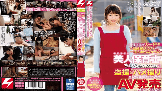 FHD NanpaJAPAN NNPJ-282 Maternal Instinct Is One Time More. A Voyeur Nurse Who Did Not Refuse Seven Days In A Row And Never Refused As A Child Caregiver Chihiro 27 Years Old Recorded Videotapes & Gonzo Whole Recorded Images As It Is AV. Nampa JAPAN EXPRE - Jav HD Videos