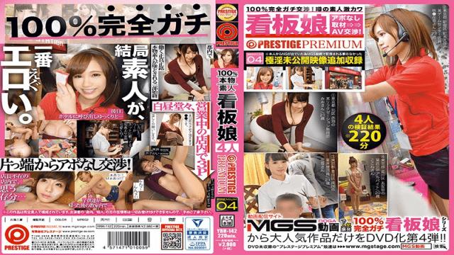 Prestige YRH-142 Kanon Akiyoshi 100% Perfect Gachi Negotiations! Rumorous Amateur Intense Kawa Sign Board Girl X PRESTIGE PREMIUM 04 - Jav HD Videos