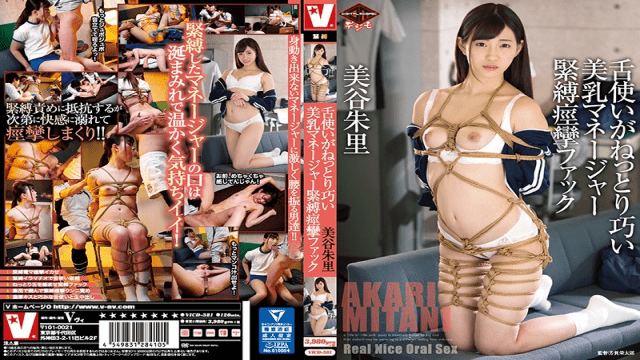 FHD V-AV VICD-381 Beautiful Tits Tongue Skillfully Beautiful Milk Managers Bondage Spasm Fuck Misatani Shuri - Jav HD Videos