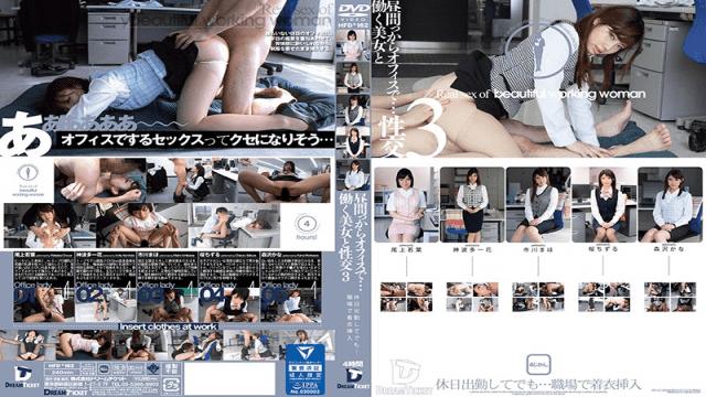 FHD Dream Ticket HFD-162 At Office In The Daytime Working Girl And Sexual Intercourse 3 Even Though I Go To Work On Holiday Maho Ichikawa Wakaba Onoue Chizuru Sakura Ichika Kamihata Kanako Ioka - Jav HD Videos