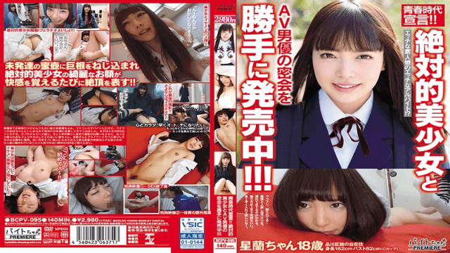 AV BCPV-095 JAV Sex Declaration Of The Youth Era Photographing On Sale Absolutely Beautiful Girls And AV Actor's Secret Meetings Without Permission - Jav HD Videos