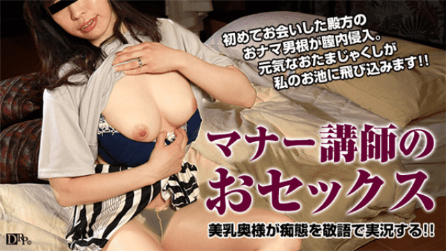 Muramura 072516_410 Local mothers working Manners lecturer edited - Jav HD Videos