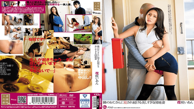 Tsumabana HZGD-046 Ian Hanasaki Complex Wife Hanasaki Too Beauty Continue To Be Committed To The Uncle Of The Next Comfort - Jav HD Videos