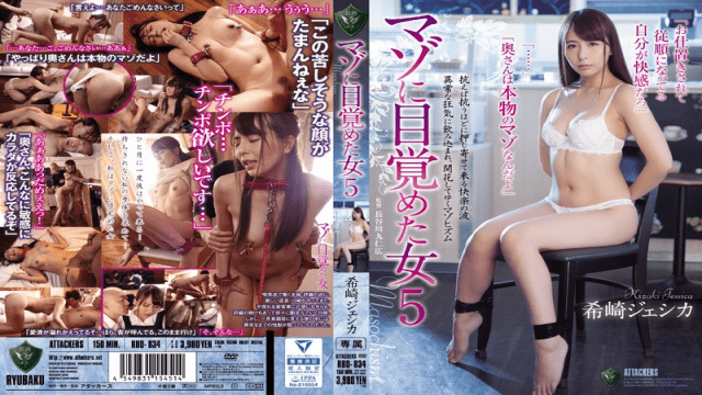 Attackers RBD-834 Jessica Kizaki Woman 5 Jessica Kizaki Awakened To Masochist - Jav HD Videos