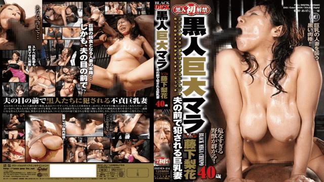 GlobalMediaEntertainment BDD-024a xxx Rika Fujishita Busty Wife Gets Fucked In Front Of Her Husband 40-year-old Rika VS Fujishita Huge Black Cock First Black Ban - Jav HD Videos