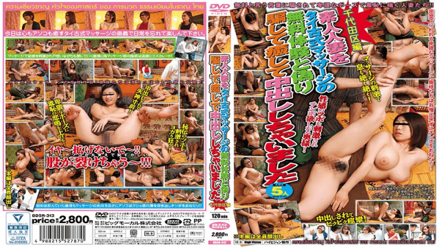 BigMorkal BDSR-313 Adult Picking Up Girls Chiyoda-ku Chiyoda-ku Chiyoda-ku Healing And Cheating Amateur Wife As A Free Experience Of Thai Ancient Massage - Jav HD Videos