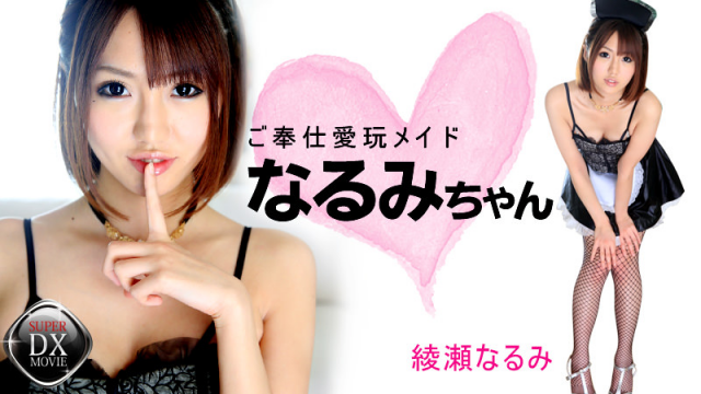 [Heyzo 0797] Slave pet Made Narumi chan - Narumi Ayase - Jav xxx Tubes - Jav HD Videos