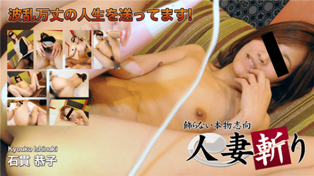 Jav Videos C0930 ki170618 Married wife Killing Ishikuri Kyoko 27 years old