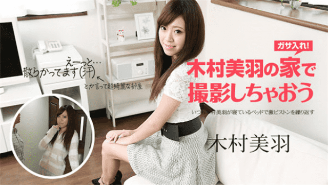 Caribbeancom 083117-490 Miu Kimura Jav Creampie Let's shoot at the house - Jav HD Videos