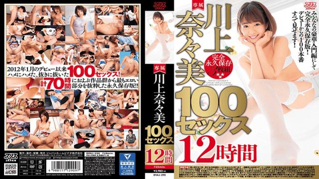 AliceJAPAN DVAJ-290a Hot Sexy Babe Nanami Kawakami 100 Sex 12 Hours - Jav HD Videos
