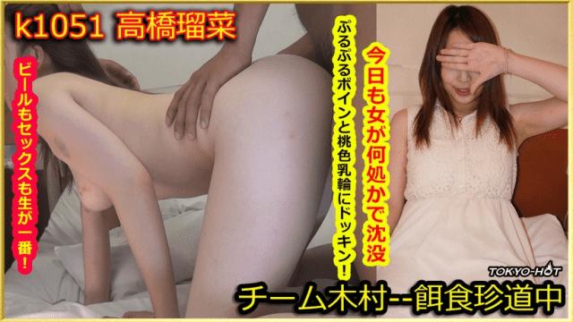 Tokyo-Hot k1051 Runa Takahashi - Jav HD Videos