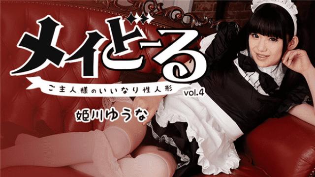 Caribbeancompr 110817_002 Yu Nao Himekawa Japanese Maid Fuck Mei Doll Vo.4 Husband's Nobility Doll - Jav HD Videos