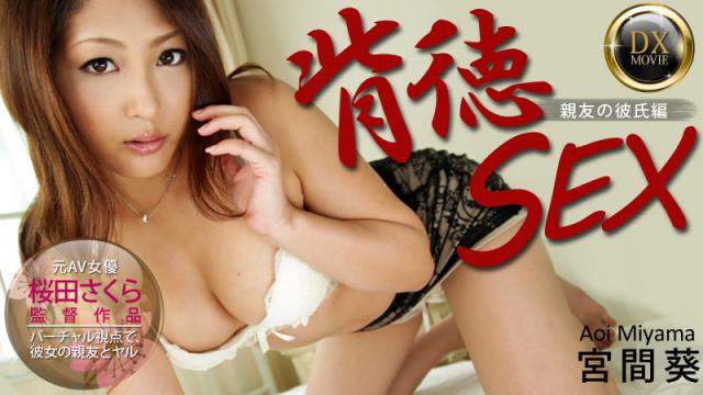 [Heyzo 0445] Boyfriend Hen Aoi secret - of immorality SEX best friend - Aoi Miyama - Jav HD Videos