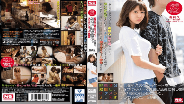 S1No1Style SSNI-119 Minato Riku Voyeur Real Document! Tightly Fitted On 23rd, I Took Pictures Of Private Of Minato Riku, I Caught A Little Handsome Guy Who Was Dressed As An Apprentice Clerk At A Goal Bar - Jav HD Videos