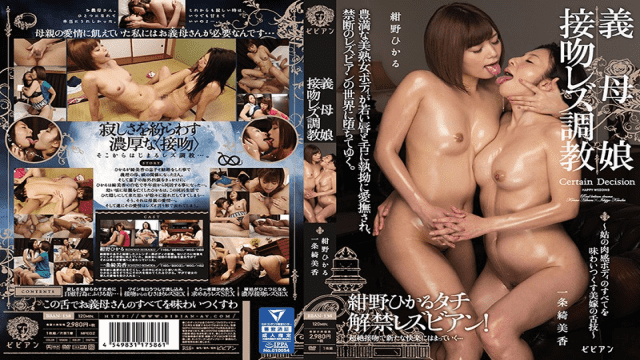 Bibian  BBAN-138 Konno Hikaru, Ichijou Kimika Mother - in - law daughter Kissing Lesbian training - tongue skill of a grandfather tasting all of the body of the mother - in - car body - Jav HD Videos