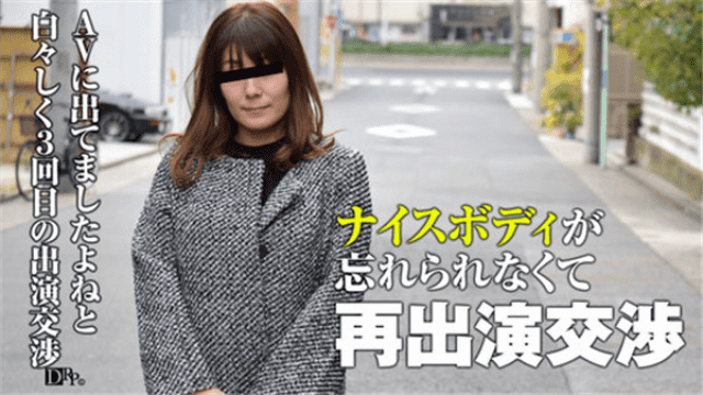 Pacopacomama 101017_157 Yoshinori Kikuchi Mature Fuck Negotiate a 30 AV recurring cast a husband on a housewife - Jav HD Videos