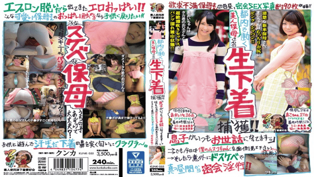 Kunka KUNK-055 Raw Underwear Capture's Beauty Hobo To Work In Tokyo - Jav HD Videos