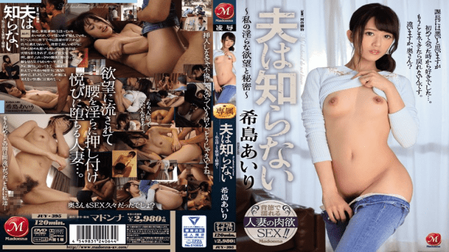 Madonna JUY-395 Airi Kijima Jav Adult My Husband Does Not Know My Nasty Lust And Secret - Jav HD Videos