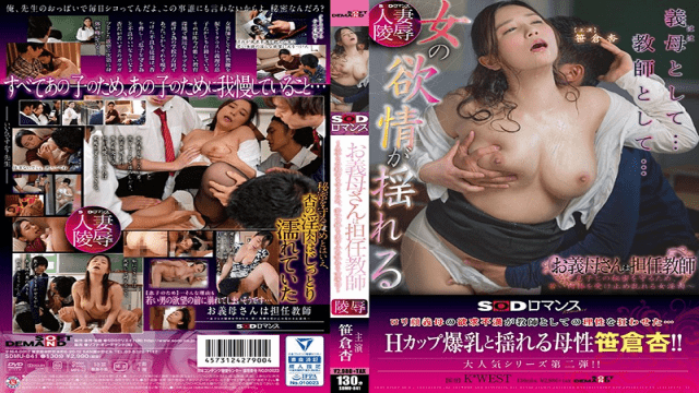 SODCreate SDMU-841 An Sasakura SOD Romance Okae Mother's Homeroom Teacher In Order To Protect The Secret With My Son A Young Woman Who Receives A Young Cock And Is Disturbed - Jav HD Videos