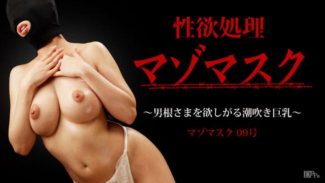 Caribbeancom 090816-252 - Mazomasuku - Sexual desire processing Mazomasuku ~ phallic customers the coveted Squirting big boobs - Jav HD Videos
