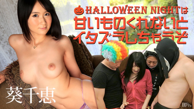 Caribbeancom 102816-291 Chie Aoi - Halloween Night Jav Uncensored - Jav HD Videos