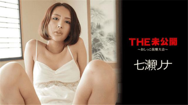 Caribbeancom 071217-460 Lina Nanase THE undisclosed Peeing tolerance meeting - Jav HD Videos