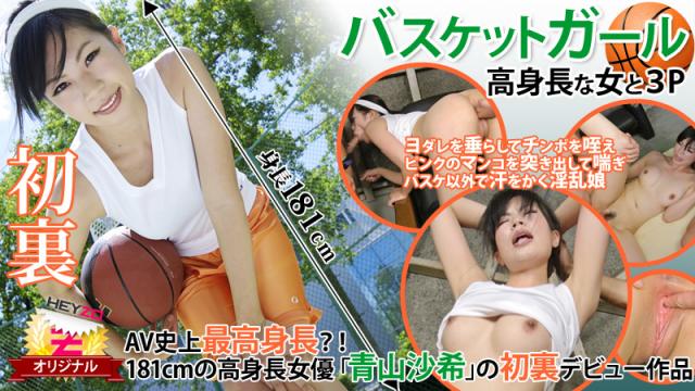 Heyzo 0118 Saki Aoyama Threesome with a Tall Basketball Girl - Jav HD Videos