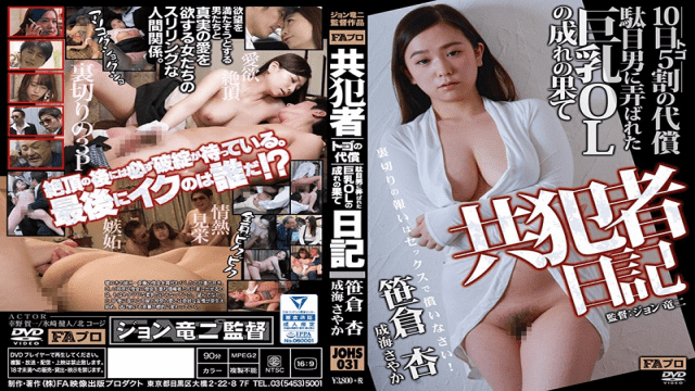 FA Pro JOHS-031 Journal Of A Partner In Crime The Price For Cutting Her Debts In Half See What Happens To A Big Tits Office Lady Who Dates A Loser An Sakura, Sayaka Narimi - Jav HD Videos