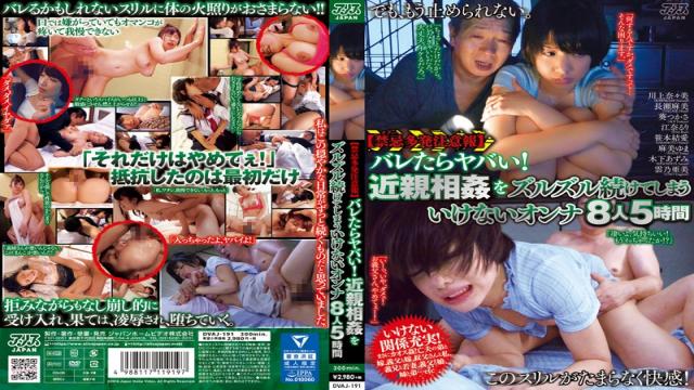 Japan Videos Alice Japan dvaj-191 CD2 Mami Nagase, Yuma Asami, Tsukasa Aoi, Nanami Kawakami, Azumi Kinoshita...