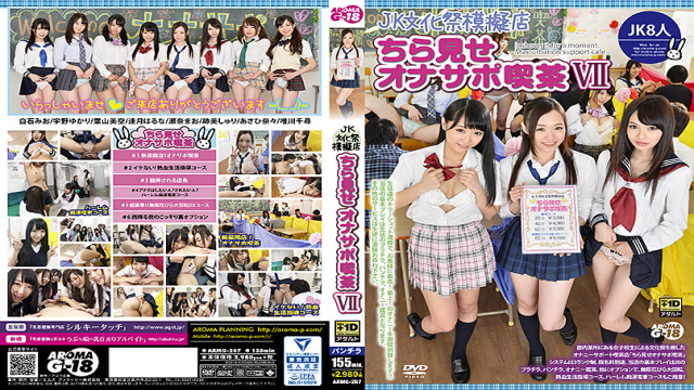 Japan Videos Aroma Planning ARMG-267 JK cultural festival booths, flickering show Onasapo cafe ?