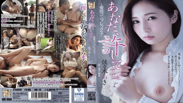 Japan Videos Attackers ADN-113 Lust Complex Aki Sasaki