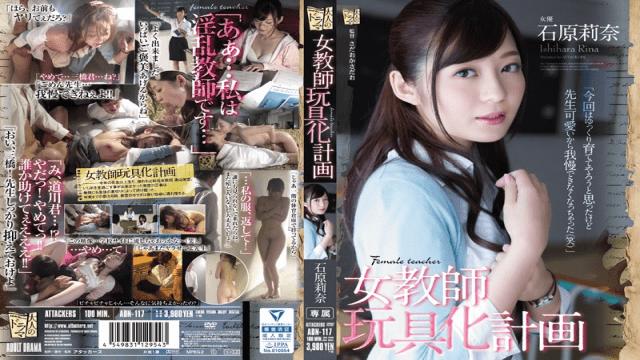 Japan Videos Attackers ADN-117 Woman Teacher Toy Plan Rina Ishihara