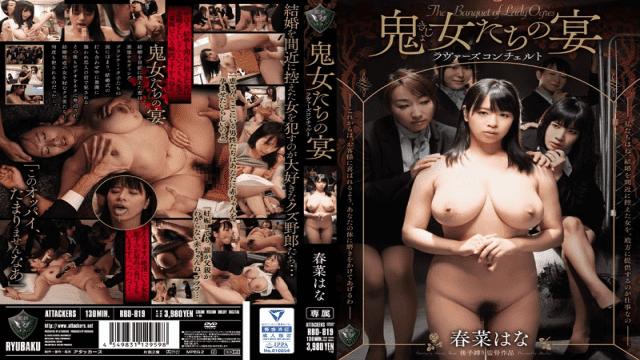 Japan Videos Attackers RBD-819 Ogress' Party Lovers Concerto Hana Haruna