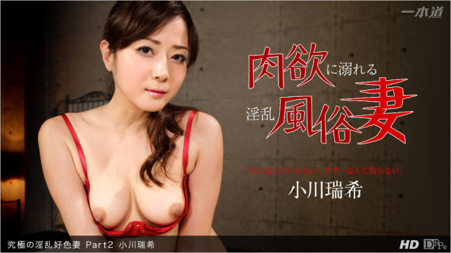 1Pondo 052313_596 Mizuki Ogawa - Ultimate horny lustful wife Part2 - Jav HD Videos