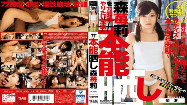 Kosei-ha Directors KIKD-001 Mairi Mori Jav Sex Instinctive Exposure Morishigori - Jav HD Videos