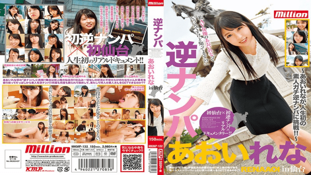 KMProduce MKMP-132 Rena Aoi Reverse Pick Up: Rena Aoi In Sendai - Jav HD Videos