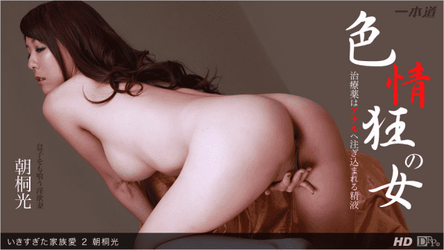 1Pondo 091212_426 Akari Asagiri Family love you idle 2 - Jav HD Videos