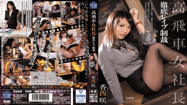 Jav Videos Attackers SHKD-732 Saki Kozai The High Strung Female Company President Gets Raped And Punished