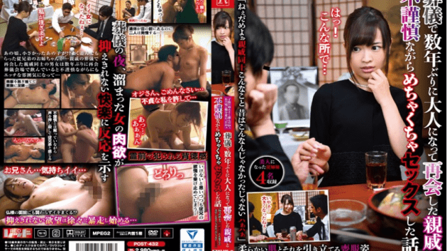 Red POST-432 I Played A Lot When I Was A Child Hey, I Changed A Lot From That Time I Talked With My Relatives Who Came Together - Jav HD Videos