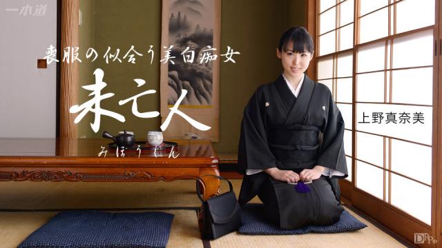 1Pondo 081115_131 - Manami Ueno - Asian Sex Streaming - Jav HD Videos
