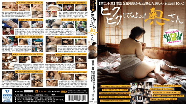Plum PUW-020 I'm glad you are! Wife [Chapter X 10] Ripe beautiful women who bloomed horny flowers 10 people - Jav HD Videos