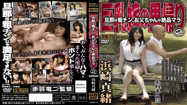FAPro AKBS-032 Mao Hamasaki Busty Bride Comes Home For A Visit 2 ~Her Husband Only Got An Average Dick, Her Daddy Hung - Jav HD Videos